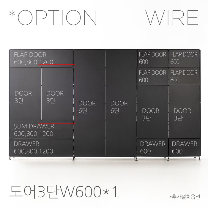 [NEW]도어옵션W600_2/3/4/6단_WIRE수납용